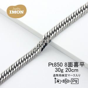 プラチナ 喜平 ブレスレット 8面 PT850 30g 20cm jewelry-imon