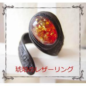 琥珀レザーリング 琥珀指輪 リング ロシア産琥珀