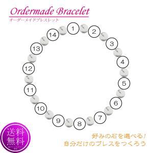 送料無料 オーダーメイド ブレスレット レディース 石が選べる オリジナルブレスレット パワーストーン jewelry-matumoto