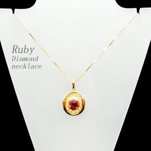 ネックレス レディース ルビー ダイアモンド 7月 誕生石 18金 K18|jewelry-matumoto