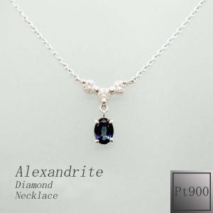 ネックレス レディース アレキサンドライト ダイアモンド プラチナ Pt900|jewelry-matumoto