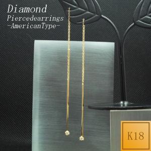 ピアス レディース ダイアモンド 揺れる ぶら下がり 4月 誕生石 ロング アメリカンピアス ダイヤモンド 18金 K18 jewelry-matumoto