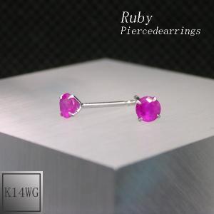 ピアス レディース ルビー 7月 誕生石 スタッド シンプル 14金ホワイトゴールド K14WG jewelry-matumoto