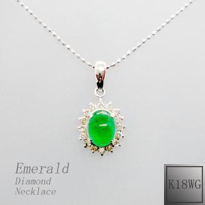 ネックレス レディース エメラルド ダイアモンド 5月 誕生石 ダイヤモンド 18金ホワイトゴールド K18WG|jewelry-matumoto