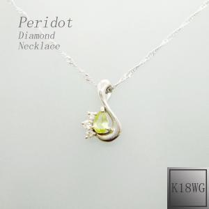 ネックレス レディース ペリドット ダイアモンド 8月 誕生石 18金ホワイトゴールド K18WG|jewelry-matumoto