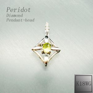 ペンダント レディース ペリドット ダイアモンド 8月 誕生石 (チェーンなし) ダイヤモンド ヘッド トップ 18金ホワイトゴールド K18WG|jewelry-matumoto
