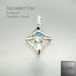 ペンダント レディース アクアマリン ダイアモンド 3月 誕生石 (チェーンなし) ダイヤモンド ヘッド トップ 18金ホワイトゴールド K18WG|jewelry-matumoto