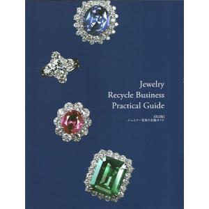 この買取実践ガイドは、プロの宝飾品買取業者向けに、私たち(株)ネットジャパンが25年にわたる宝石の評...