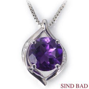アメジスト 2.1ct プラチナ ペンダント ヘッド 2月 誕生石 jewelry-sindbad
