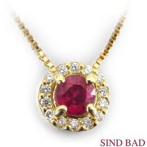 ルビー ネックレス K18 イエローゴールド ペンダント 0.3ct ダイヤモンド 0.05ct 【ルビー ペンダント】|jewelry-sindbad