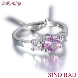 ベビーリング ネックレス プラチナ ピンクサファイア 9月 文字入れ 刻印無料 出産祝い Baby ring jewelry-sindbad