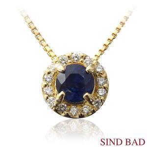 サファイア 0.27ct ダイヤ 0.05ct ネックレス K18 イエローゴールド ペンダント サファイヤ  【スイートテン ペンダント】|jewelry-sindbad