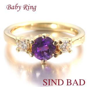 ベビーリング 18金 K18 アメジスト 2月 文字入れ 刻印無料 出産祝いBaby ring jewelry-sindbad