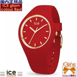 ICE-WATCH/アイスウォッチ ICE レッド(ユニセックス) 016264|jewelry-watch-bene