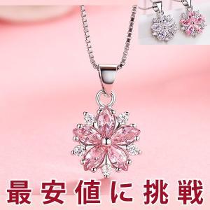 クーポンで1000円 豪華 計1.415カラット さくら ネックレス/桜 サクラ sakura プラ...