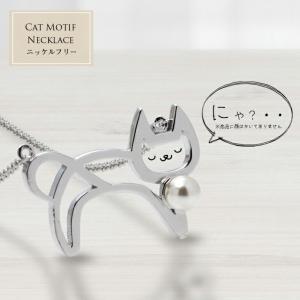 猫 ネコ ねこ パール ネックレス( レディース プラチナ 誕生日 プレゼント 金属アレルギー アク...