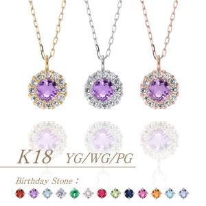 K18ゴールド【選べるゴールドカラー】 ダイヤ取巻き アメジスト+ダイヤモンド 0.08ct ネックレス 2月誕生石 イエロー/ホワイト/ピンク jewelrycraft-aqua