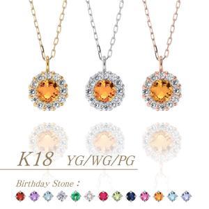K18ゴールド【選べるゴールドカラー】 ダイヤ取巻き シトリン+ダイヤモンド 0.08ct ネックレス 11月誕生石 イエロー/ホワイト/ピンク jewelrycraft-aqua