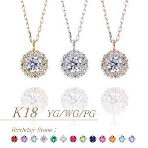 K18ゴールド【選べるゴールドカラー】 ダイヤ取巻き ダイヤモンド 0.25ct ネックレス 4月誕生石 イエロー/ホワイト/ピンク jewelrycraft-aqua