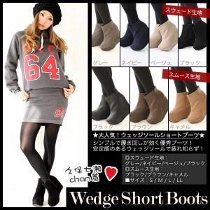 レディース ウェッジソール ブーツ 小さいサイズ 大きいサイズ 靴 22.5cm 23cm 23.5cm 24cm 24.5cm S M L XL サイズ
