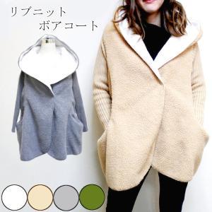 アウター コート ジャケット レディース ボア ボアコート リブニット リブ 防寒 防寒対策|jewelryhills