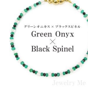 ブレスレット 天然石 グリーン オニキス アクセサリー パワーストーン ブレスレット ジュエリーミー 高木ミンク|jewelryme