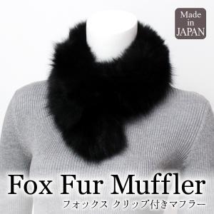 フォックス リアルファー マフラー クリップ付 FOX 毛皮 日本製 ジュエリーミー 高木ミンク 通販 送料無料|jewelryme