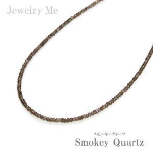 ネックレス レディース スモーキークォーツ 天然石 パワーストーン ジュエリーミー 高木ミンク 通販 送料無料 jewelryme