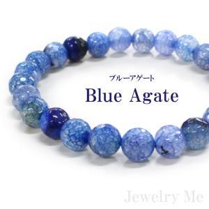 天然石 ブレスレット ブルー アゲート  パワーストーン 送料無料 通販 ジュエリーミー 高木ミンク|jewelryme