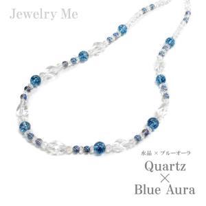 水晶  ブルーオーラ ネックレス  レディース パワーストーン 天然石 送料無料  通販 高木ミンク ジュエリーミー jewelryme