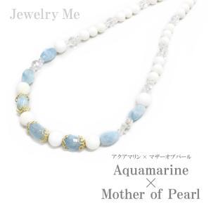 水晶 アクアマリン マザーオブパール ネックレス レディース パワーストーン 天然石 送料無料 通販 高木ミンク ジュエリーミー jewelryme