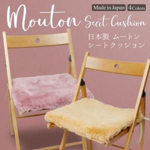 日本製 ムートン座布団 クッション 1枚 リモートワーク中のクッションにもおすすめ 高木ミンク ジュエリーミー 送料無料 jewelryme
