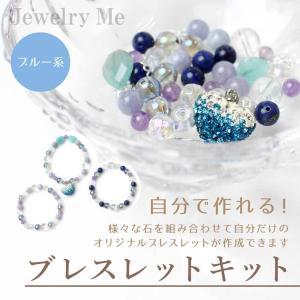 オリジナルブレスレット 天然石 ブレスレットキット パワーストーン ブルー 健康運 ジュエリーミー 高木ミンク 通販 送料無料|jewelryme