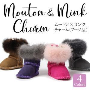 ムートン ミンク チャーム ブーツ型 羊革 バッグチャーム キーリング ジュエリーミー 高木ミンク 通販 送料無料 jewelryme