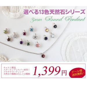 選べる13種類の宝石 一粒ペンダントネックレス3mm ラウンドカット シルバー925プラチナコーティング