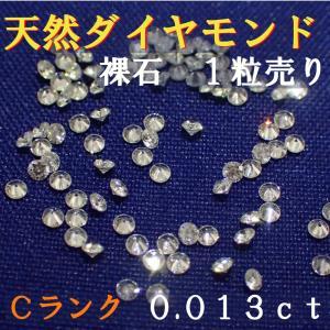 天然ダイヤモンド メレ 裸石 ルース ネイル 約0.0133...