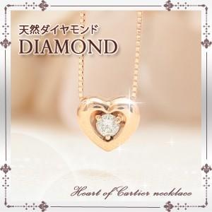 K10 ピンクゴールドハート ネックレス 一粒天然ダイヤモンド10金/10K/天然ダイヤ jewelrysanmi