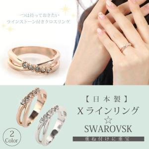 指輪 リング K18 日本製/さりげなく華やかさをプラスしたい時に/SWAROVSKIクロスリング/ピンキー/大きいサイズ/2色展開|jewelrysanmi