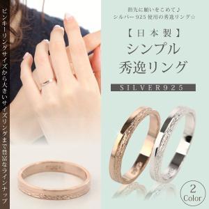 リング 指輪 日本製 SILVER925 シンプル秀逸 純銀製 刻印 ペアにも 送料無料 K18 レディースアクセサリー|jewelrysanmi