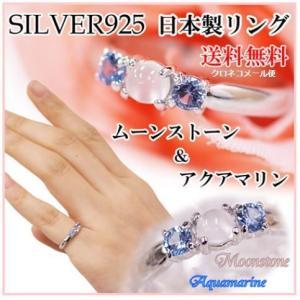 指輪 リング K18 日本製 MOONSTONE SILVER925リング ムーンストーン アクアマリン|jewelrysanmi