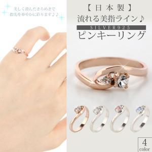 指輪 リング 日本製 スワロフスキー SILVER925 シルバー925 ピンキーリング大きいサイズ 純銀製|jewelrysanmi