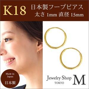 【1個販売・バラ売り】K18 18k 18金 パイプフープピアス 1.0mmx15mm   ★☆★刻...