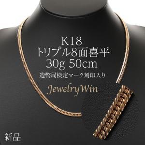 新品 K18 造幣局検定付き トリプル8面喜平ネックレス winカット 重量30g確定 長さ50cm...