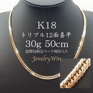 喜平 18金 ネックレス K18 トリプル 12面 30g 50cm 新品 造幣局検定付