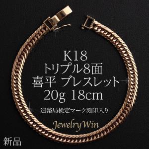 18金 ブレスレット 喜平 喜平ブレスレット K18 トリプル 8面 20g 18cm 新品 造幣局...