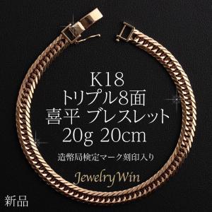 18金 ブレスレット 喜平 喜平ブレスレット K18 トリプル 8面 20g 20cm 新品 造幣局...