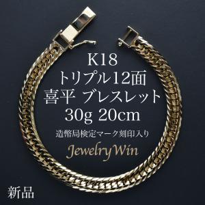 18金 ブレスレット 喜平 喜平ブレスレット K18 トリプル 12面 30g 20cm 新品 造幣...