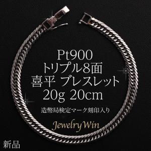 プラチナ ブレスレット 喜平 喜平ブレスレット Pt900 トリプル 8面 20g 20cm 新品 ...