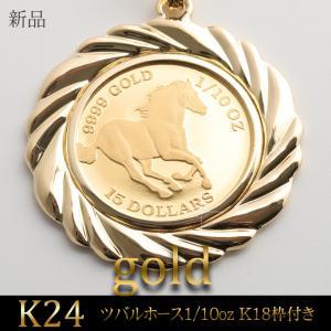 K24ツバルホース1/10oz K18枠付き ペンダントトップ
