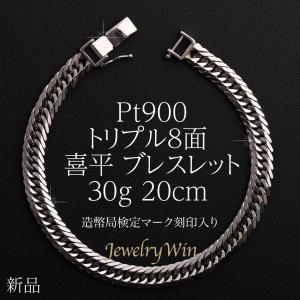 プラチナ ブレスレット 喜平 喜平ブレスレット Pt900 トリプル 8面 30g 20cm 新品 ...